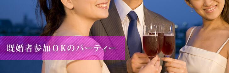 既婚者参加OKのおすすめ出会いイベントや合コン飲み会のサービス3選