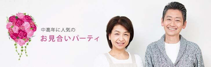 中高年に人気の婚活サイト(40代~50代向け)